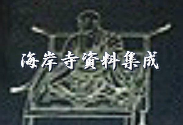 弘法大師出生にまつわる海岸寺資料集成