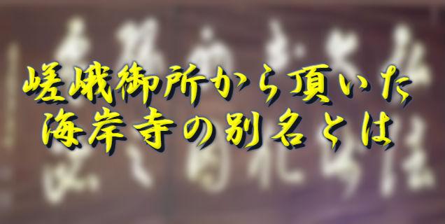 嵯峨御所教令書(弘法大師出生に対する御文書)