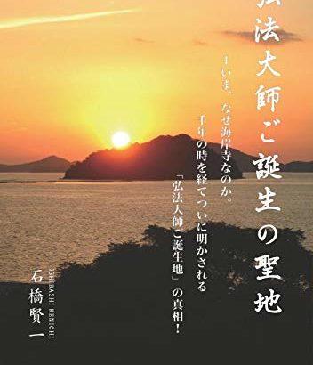 弘法大師ご誕生の聖地
