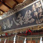 弘法大師の産土神「熊手八幡宮」