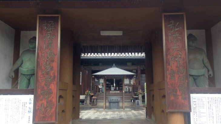 弘法大師ご誕生の霊跡