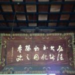 お寺の概要