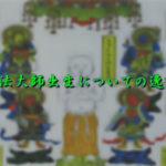 弘法大師出生について補足情報